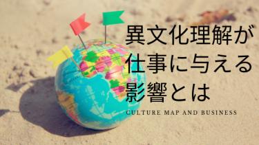 異文化理解が仕事に与える影響とは
