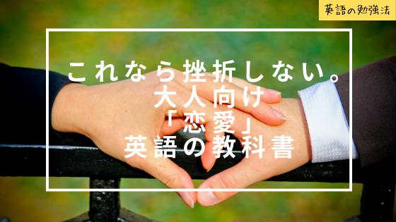 恋愛英語の教科書