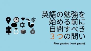 英語の勉強を始める前に自問すべき3つの問い