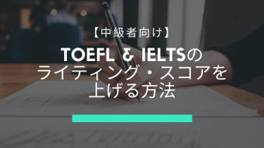 TOEFL/IELTSのライティングスコアを上げる『アカデミック・ライティング』の基本