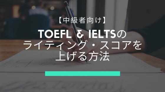 TOEFL&IELTSのライティングスコアを上げる方法