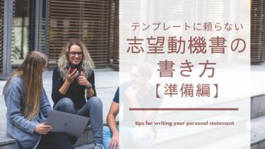 海外留学|テンプレートに頼らない志望動機書の書き方【準備編】
