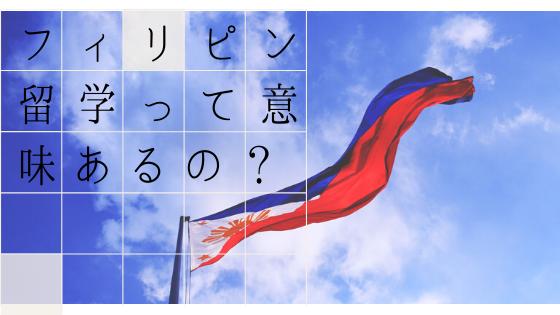 フィリピン留学って意味あるの?