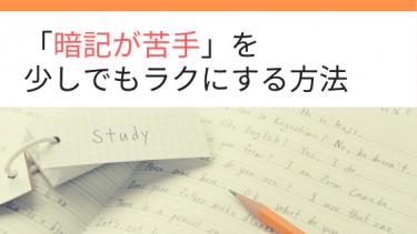【英語学習】暗記が苦手な人の気持ちを少しでもラクにする方法