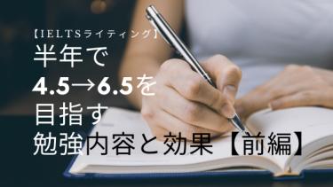 【IELTSライティング 4.5→6.5を目指す】半年間の勉強記録とその効果(前編)