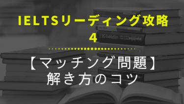 【IELTSリーディングマッチング問題】トピックセンテンスと全体構成をつかみ、設問だけ精読しよう