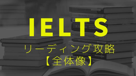 IELTS-リーディング-攻略の全体像