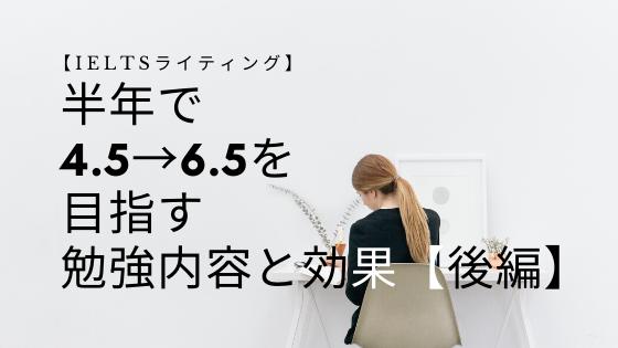 【IELTSライティング-4.5→6.5を目指す】半年間の勉強記録とその効果(後編