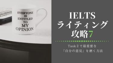 IELTSライティングTask2【最重要】自分の意見を磨くには頻出トピックを知り日本語でアイデアを考えておく