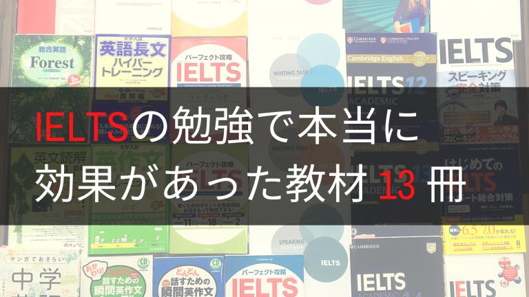 IELTSおススメ教材