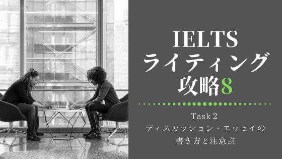 IELTSライティングTask2 ディスカッションエッセイの書き方