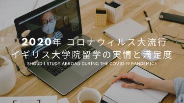 2020年 コロナウィルス大流行 イギリス大学院留学の実情と満足度