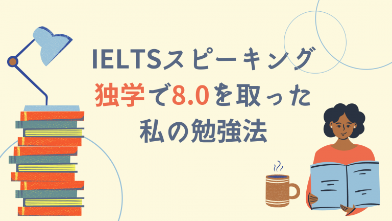 IELTSスピーキング 8.0を取った私の勉強法