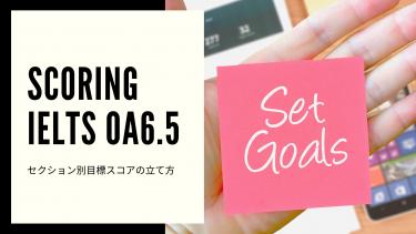 IELTSOA6.5を取るためのセクション別目標スコアの立て方