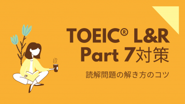TOEIC®Part7対策読解問題の解き方のコツ