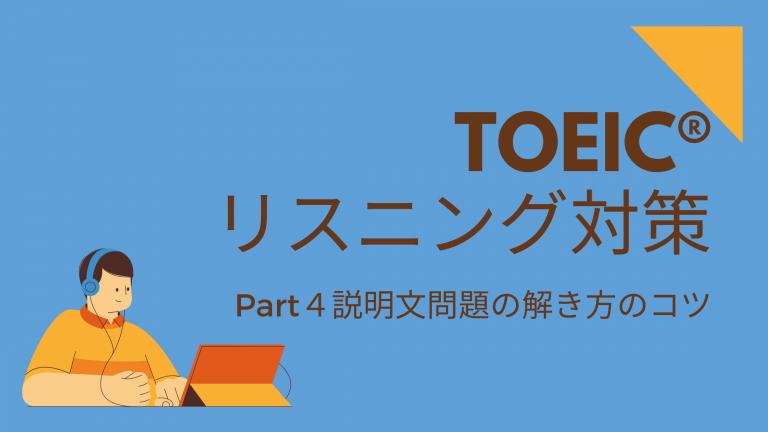 TOEIC リスニング対策Part4