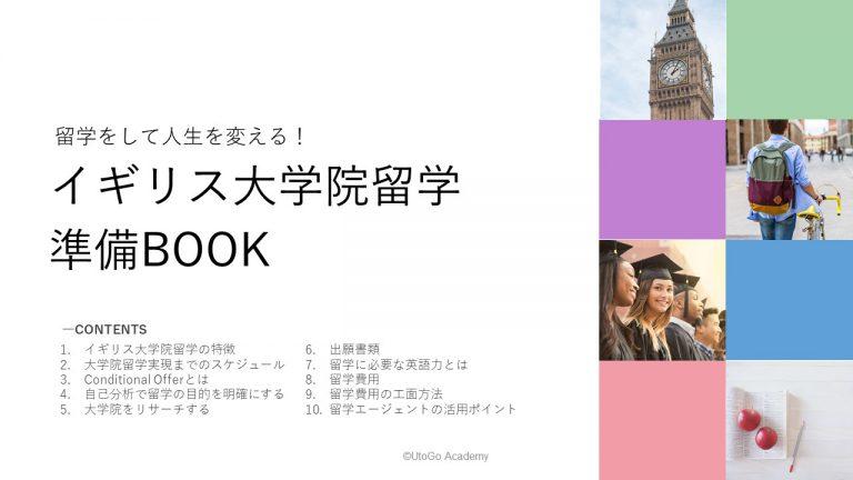 イギリス大学院留学準備Book