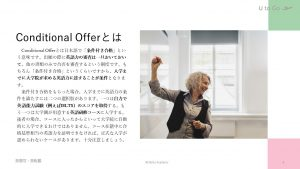 Conditional Offerとは
