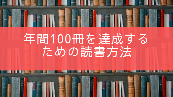 年間100冊を達成するための読書方法