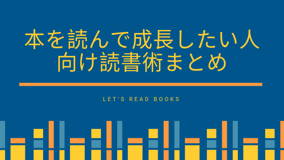 本を読んで成長したい人向け読書術まとめ