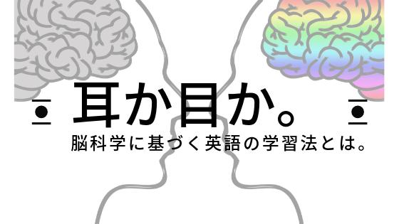 耳か目か。脳科学に基づく英語の学習法