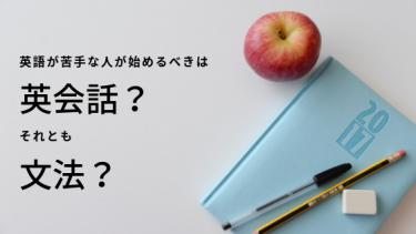 英語が苦手な人が始めるべきは英会話?それとも文法?
