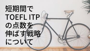 短期間でTOEFL ITPの点数を伸ばす戦略について