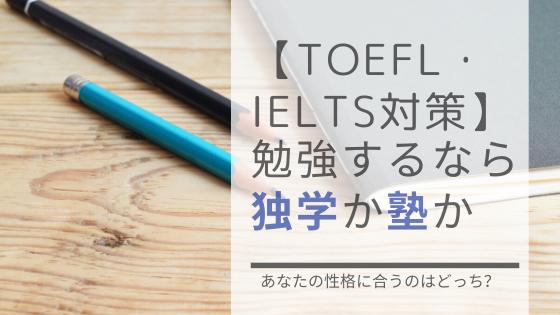 【TOEFL・IELTS対策】勉強するなら独学?塾?