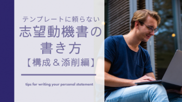 海外留学|テンプレートに頼らない志望動機書の書き方【構成&添削編】