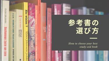 英語の参考書はどう選ぶ?自分のレベルに合ったお気に入りの1冊を使い倒す