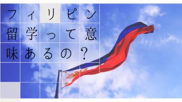 IELTSの点数をあげるためにフィリピン留学って意味あるの? 効果を実感した1ヶ月体験記【授業編】
