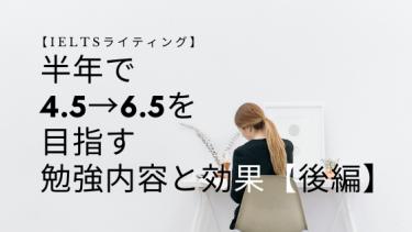 【IELTSライティング 4.5→6.5を目指す】半年間の勉強記録とその効果(後編)