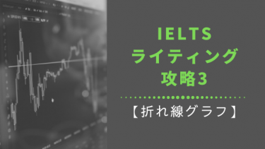 IELTS-ライティング-攻略-3折れ線グラフ