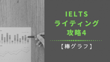 【IELTSライティング】Task 1 棒グラフの書き方のコツと必須表現(幅や年齢の言い方)