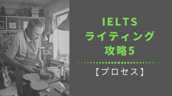 IELTS ライティング 攻略 (4)プロセス