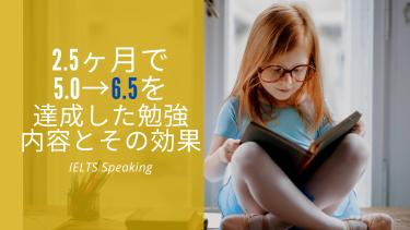 【IELTSスピーキング】2.5ヶ月で5.0→6.5を達成した勉強内容とその効果