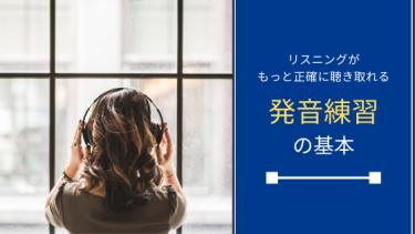リスニングがもっと正確に聴き取れるようになる発音練習の基本