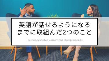 コラム|留学先で英語が話せるようになるまでに取り組んだ2つのこと