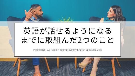 留学先で英語が話せるようになるまでに取り組んだ2つのこと