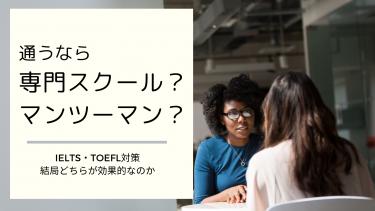 【IELTS・TOEFL】英語の基礎力を固めるには専門塾ではなくマンツーマンが効果的