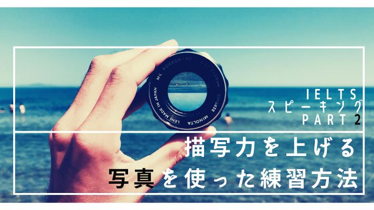 IELTSスピーキングPart 2に必要な描写力を上げる写真を使った練習方法