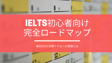 IELTS初心者向け ロードマップ