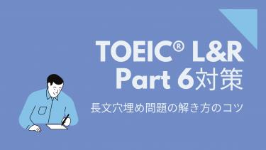 TOEIC®Part6攻略に欠かせない文選択問題の解き方のコツと対策