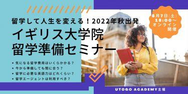 留学して人生を変える!2022年秋出発を実現するイギリス大学院留学準備セミナー