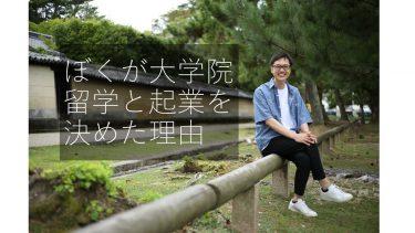 地元奈良を元気にしたい。ぼくが大学院留学と起業を決めた理由